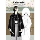 Chiisakobé. 4 : le serment de Shigeji / Minetarô Mochizuki | Mochizuki, Minetarō (1964-....). Illustrateur